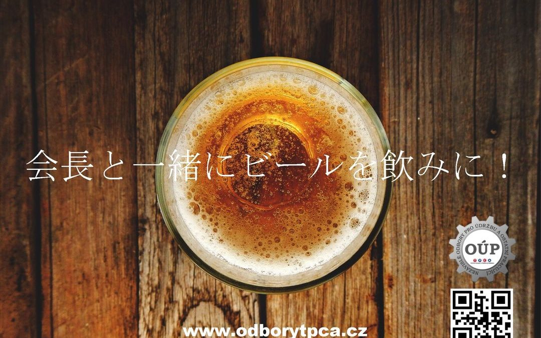 会長と一緒にビールを飲みに!