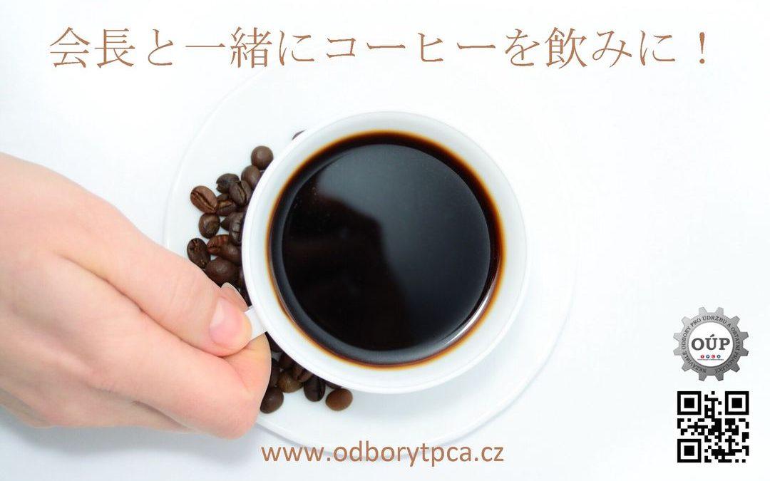 会長と一緒にコーヒーを飲みに!